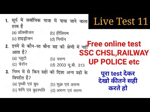 up police, railway, chsl online test 11