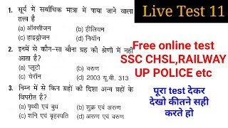 up police, railway, chsl online test 11