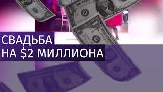 В Краснодаре судья потратила на свадьбу дочери $2 млн