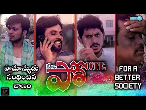 KulaPotu కులపోటు Telugu short film 2019    For better society    Film by Ameer    Yuva Tv