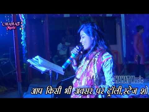 💃🎷Kishne Sajaya Tujhako Maiya  Bada Pyara Laghe🎹🎤 || 💖Chahat Arkestra || प्रोग्राम विडियो 2018