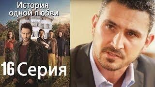 История одной любви - 16 серия