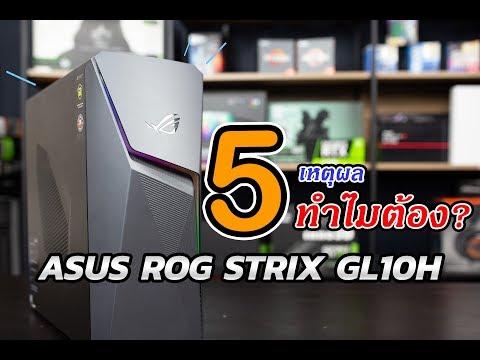 5 เหตุผลทำไมต้อง ASUS ROG Strix GL10DH มันเจ๋งกว่าเครื่องประกอบตรงไหน