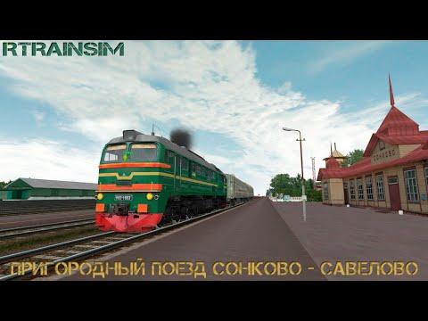 RTrainSim Пригородный поезд Сонково - Савёлово на М62-1693  ТЧМ: Егоров, ТЧМП Днепровский