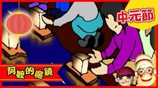 【中元節】認識台灣_阿嬤的魔鏡 第27集|知識|文化|教育|兒童節目