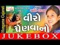 Swift Gaadi Audi gaadi | Jyoti Vanjara | Audio Jukebox | Gujarati Traditional Song | Gujarati Songs