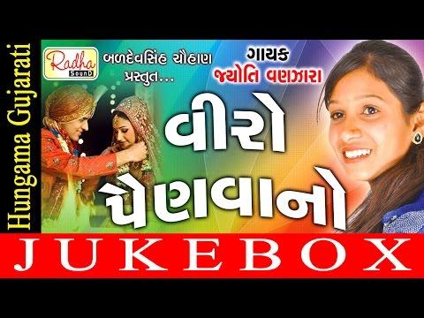 Swift Gaadi Audi gaadi   Jyoti Vanjara   Audio Jukebox   Gujarati Traditional Song   Gujarati Songs