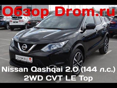 Новый  Nissan  Qashqai  2016  2.0  2WD CVT LE Top - видеообзор