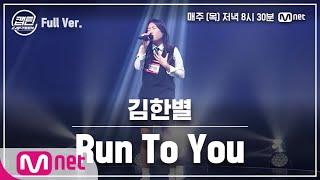 [9회/풀버전] 김한별 - Run To You @TOP7 선발전#캡틴 | CAP-TEEN EP.9