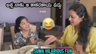 FUNNY VIDEO: Suma Kanakala Making Hilarious Fun With Her Sister In Law's Daughter   Daily Culture