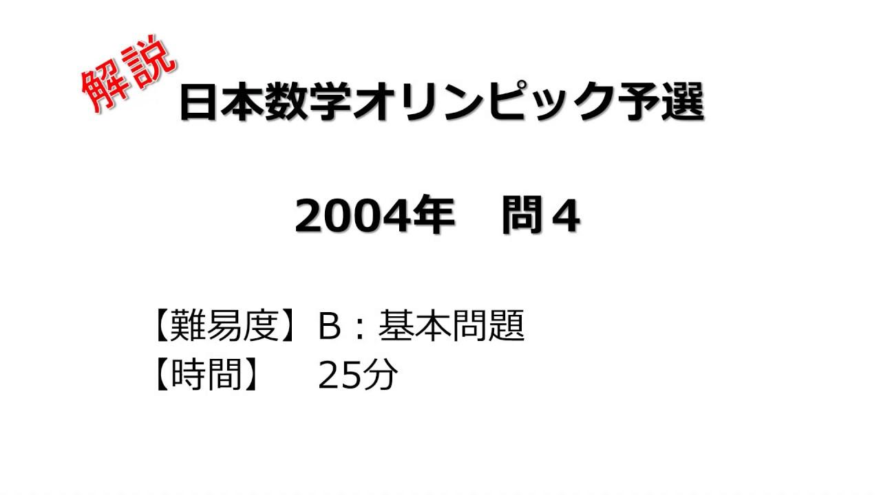 【解説】日本数学オリンピック予選 2004年 問4