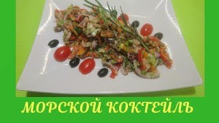 Морской коктейль Салат из морепродуктов/seafood salad seafood cocktail
