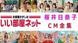 桜井日奈子 いい部屋ネット CM全集 2015~2017 全11種+いい部屋ソング...
