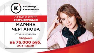 Отзыв Марины Чертановой о курсе ВЗРЫВ ПРОДАЖ