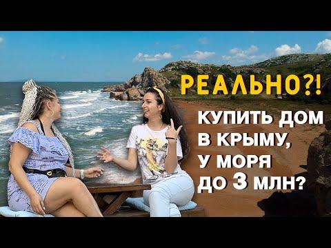 Купить в Крыму дом у моря до 3 млн. Реально?