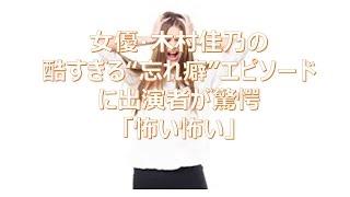 """女優・木村佳乃の酷すぎる""""忘れ癖""""エピソードに出演者が驚愕「怖い怖い..."""