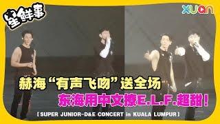 "【D&E Concert】赫海""有声飞吻""送全场 东海用中文撩E.L.F.超甜!"