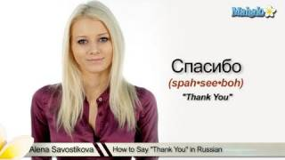 "How to Say ""Thank You"" in Russian"