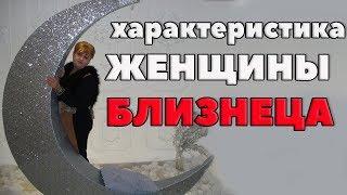 видео Гороскоп Близнецы на 2016 год женщина