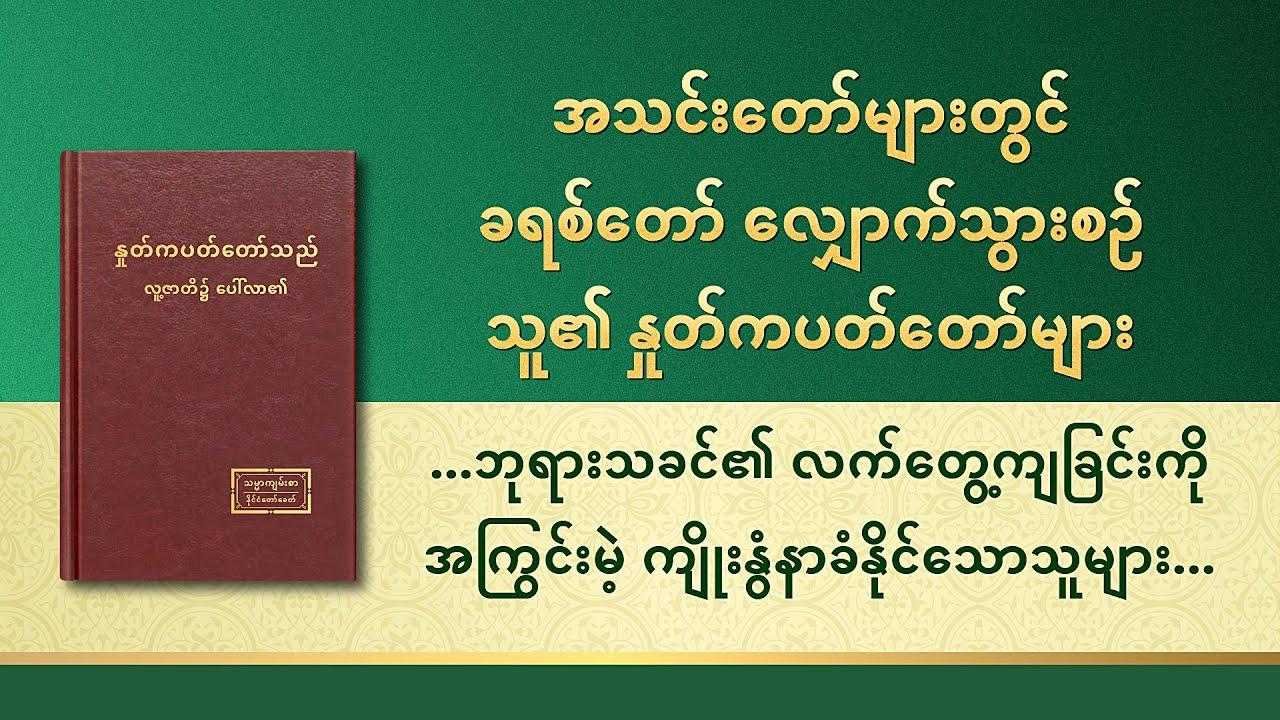 ဘုရားသခင်အား အမှန်တကယ်ချစ်သောသူများသည် ဘုရားသခင်၏ လက်တွေ့ကျခြင်းကို အကြွင်းမဲ့ ကျိုးနွံနာခံနိုင်သောသူများ ဖြစ်သည်
