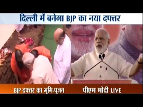 PM Narendra Modi lays foundation stone of new BJP office in Delhi