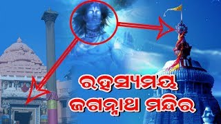 Unbelievable Lord Jagannath Temple Puri Mysterious Fact (ଅଦ୍ଭୁତ ରହସ୍ୟମୟ ଜଗନାନ୍ନାଥ ମନ୍ଦିର)