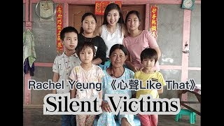 Rachel Yeung 《心聲Like That》- 沉默的受害者 Silent Victims