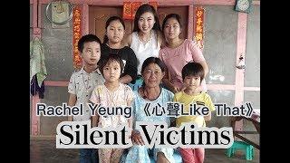 Rachel Yeung 《心聲Like That》- 沉默的受害者 Silent Victims