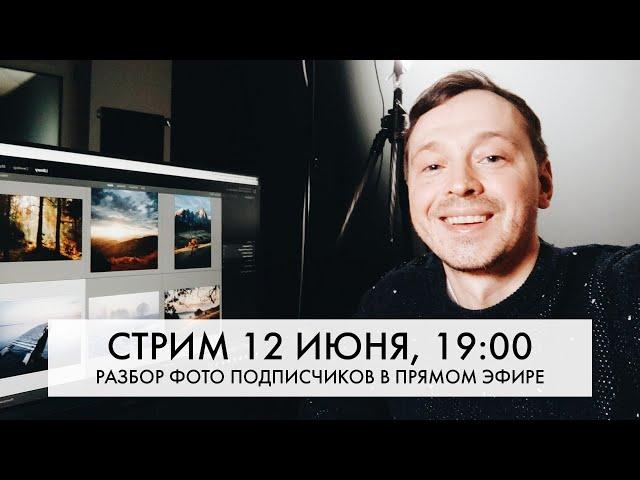 РАЗБОР фотографий подписчиков   Евгений Тимашёв
