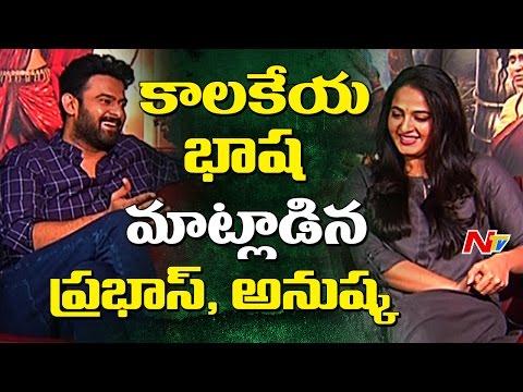 Prabhas and Anushka Speak Kalakheya's Kiliki Language || Baahubali 2 || NTV