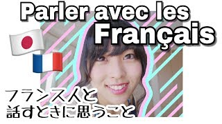 Ce que une japonaise pense quand elle parle avec les français フランス人と話していて感じること