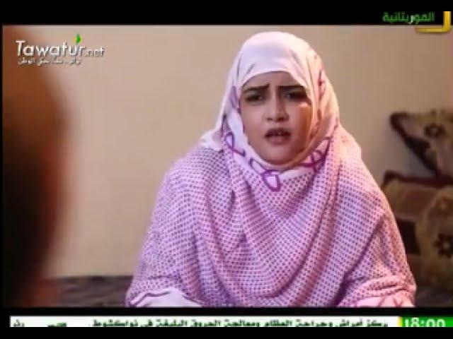 مسلسل المرأة وطن آخر - الحلقة 29 - رمضان 2016- قناة الموريتانية