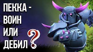 ПЕККА - ВОИН ИЛИ ДЕБИЛ? /  Clash of Clans