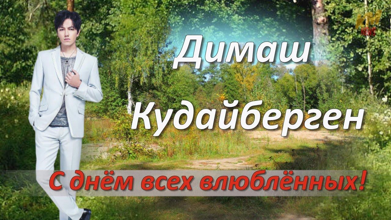 📣 Димаш Кудайберген С днём всех влюблённых  !