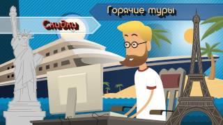 Туры горящие путевки - pionertravel.ru(http://pionertravel.ru - онлайн продажа горящих туров и путевок по всему миру! У нас вы всегда можете купить горящий..., 2013-12-25T11:43:32.000Z)