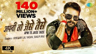 #Video  | Apni To Jaise Taise | #Khesari  Lal Yadav, #Shilpi Raj | Bhojpuri New Song 2021| Saregama