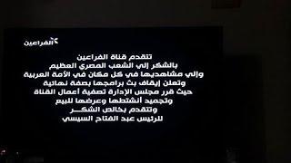 معتز عبدالفتاح عن بيان إغلاق «الفراعين»: «إيه علاقة السيسي بالموضوع».. «فيديو»