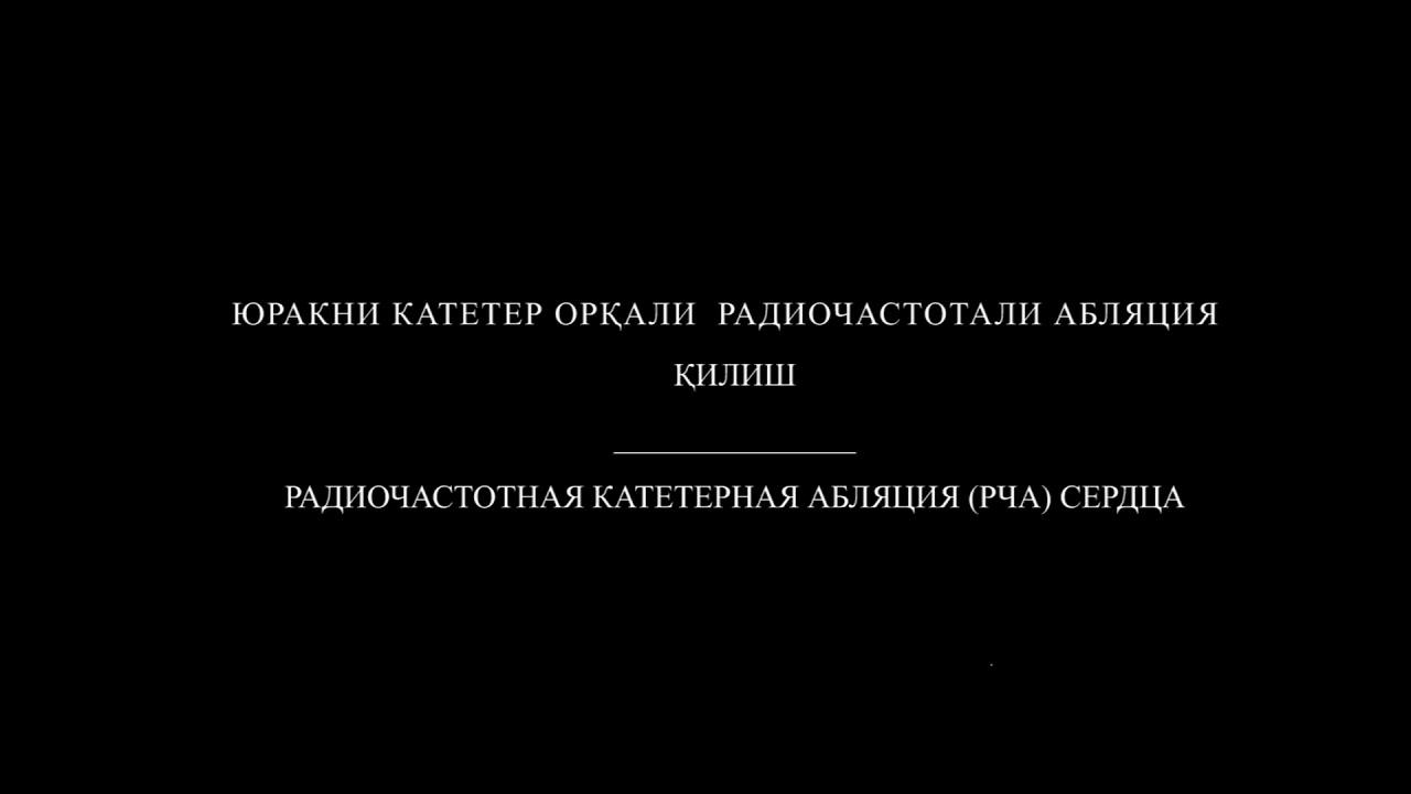 Юрак аритмиясини даволаш MyTub.uz TAS-IX