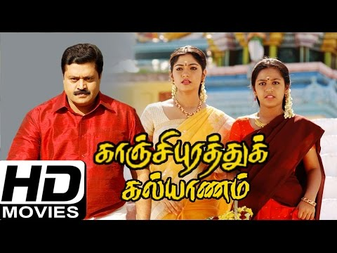 Kanchipurathu Kalyanam 2014 Tamil Movie | Free Movie Online | Full Movie HD | Suresh Gopi, Haneefa