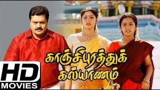 Kanchipurathu Kalyanam 2014 Tamil Movie | Free Movie Online | Full Movie HD | Suresh Gopi, Haneefa