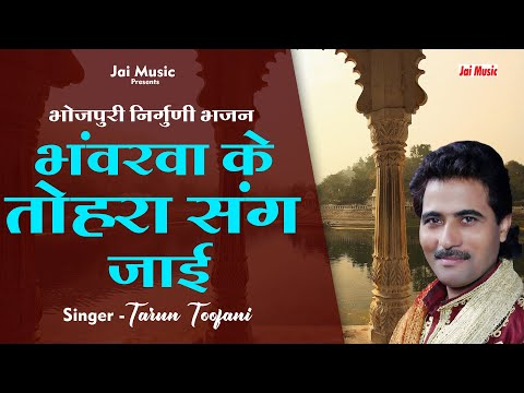 Nirguni Bhajan (Bhojpuri) - Bhanvarva ke tohra sang jaai, Singer - Tarun Toofani