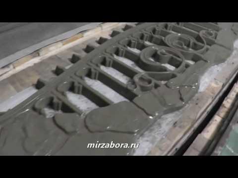 Изготовление декоративного железобетонного забора (еврозабора),Волгоградская обл.