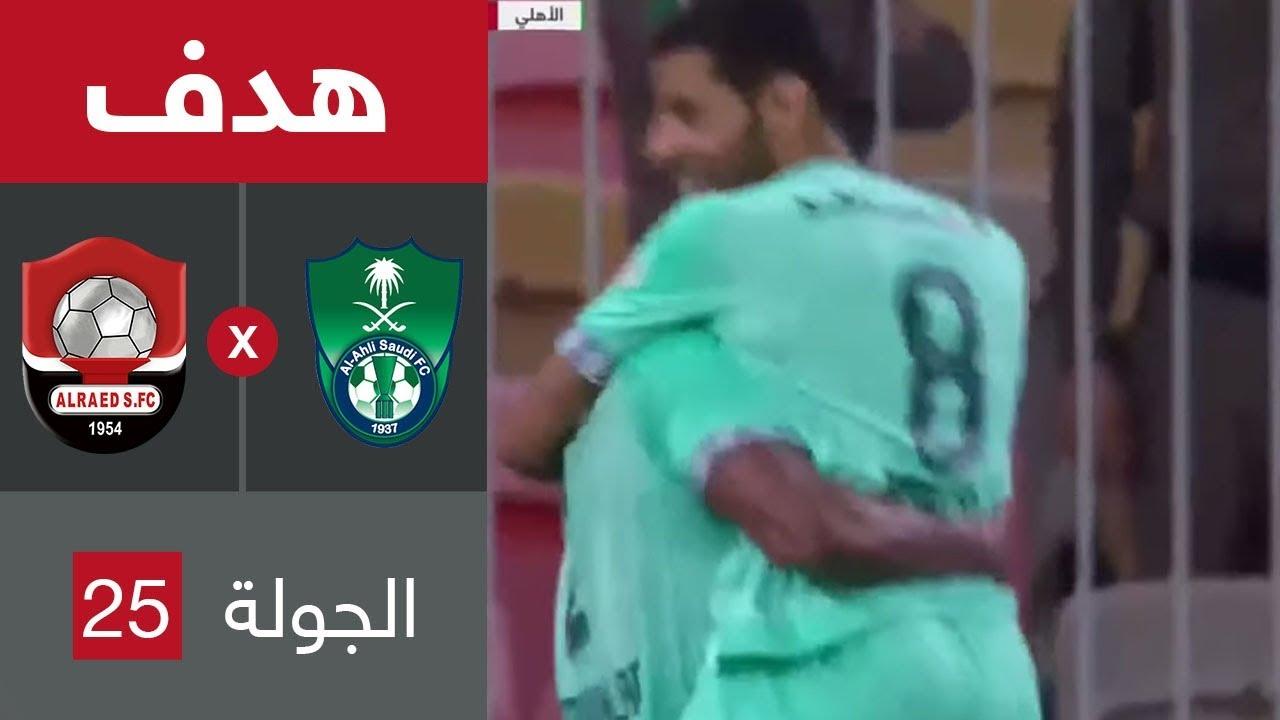 هدف الأهلي الثالث ضد الرائد (تيسير الجاسم) في الجولة 25 من دوري كأس الأمير محمد بن سلمان للمحترفين