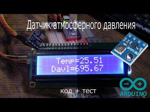 Датчик атмосферного давления BMP085 Arduino, код + тест
