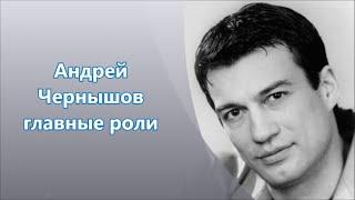 Андрей Чернышов главные роли