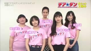 「チア☆ダン」しよっさキャンペーン オリジナルミュージックビデオ