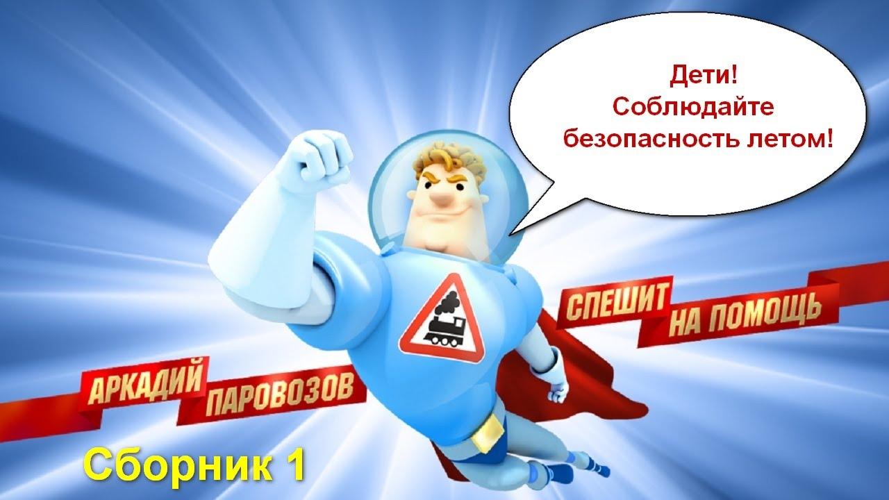 Аркадий паровозов своими руками фото 331