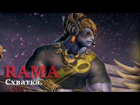 видео: smite 4 Сезон: clash\Схватка - rama\Рама: Аутбоксинг.