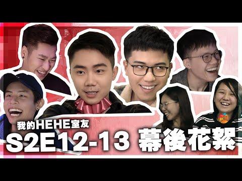 《我的HEHE室友》S2E12-13 幕後花絮 | NG片段 | 拍攝趣事 |
