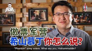 【刘镇东】东风破 之 做票军营 希山慕丁你怎么说? thumbnail